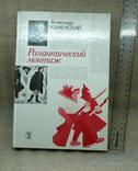 Книга романтический монтаж, фото №2