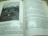 Книга романтический монтаж, фото №8