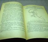 Книга пособие для шофера третьего класса, фото №6