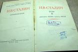 Книга и. в. сталин  том 9, фото №5