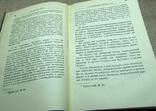 Книга и. в. сталин  том 9, фото №6