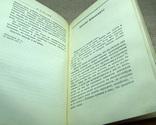 Книга и. в. сталин  том 9, фото №7