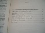На украинском Шекспир -комедии,2008год, фото №7