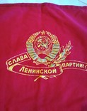Вымпел СССР Мы Прийдем К Победе Коммунистического Труда, фото №3
