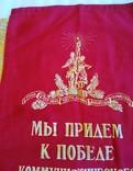 Вымпел СССР Мы Прийдем К Победе Коммунистического Труда, фото №8