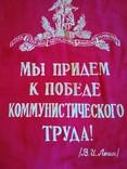 Вымпел СССР Мы Прийдем К Победе Коммунистического Труда, фото №9