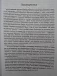 Крим в умовах суспільно-політичних трансформацій (1940–2015)  Збірник документів, фото №6