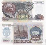 USSR СССР - 1000 Rubles 1992 aUNC JavirNV, фото №2