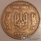25 коп 1992 шт. 5.1ДАг, фото №3