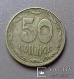 50 коп. 1996 року з мілкою насічкою. шт. 1АЕм, фото №4