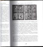 Книга в древней Руси (XI–XVI вв.), фото №6