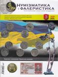 Журнал Нумізматика і фалеристика - 2020 - № 3, фото №2