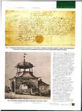 Журнал Нумізматика і фалеристика - 2020 - № 3, фото №5