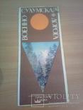 Военно-Сухумская дорога, тур. схема, изд, ГУГК 1979г, фото №2