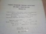 Военно-Сухумская дорога, тур. схема, изд, ГУГК 1979г, фото №5