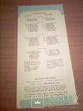 """Программа """"Металлист""""Харьков - Жальгирис""""  Вильнюс,  изд, Харьков, облполиграф 1988, фото №5"""