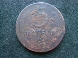 5 копеек 1924 года, фото №2