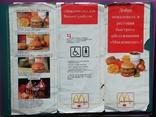 Меню макдональдс 90-х годов, фото №5