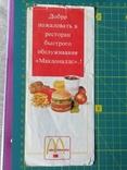 Меню макдональдс 90-х годов, фото №11