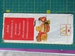 Меню макдональдс 90-х годов, фото №12