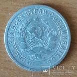 15 копеек 1931 г. шт. 1.2 А. №50 по каталогу Федорина фото 2