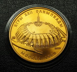 """100 рублей 1979 Олимпиада спортзал """"Дружба"""" в Лужниках АЦ, фото №2"""