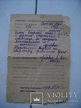 Архив частных документов с 1952 по 64 г.г. в кол-ве 10 шт., фото №6