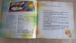 Рецепты от Александра Селезнева, фото №3
