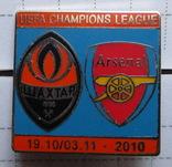 Шахтар - Арсенал (футбол, 2010), фото №2