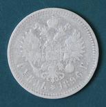 1 рубль 1896(*), фото №3