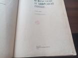 Книга о вкусной и здоровой пищи 1969 год, фото №3