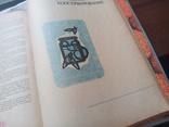 Книга о вкусной и здоровой пищи 1969 год, фото №5