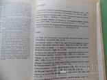 """1993 г. """"Англійський текст Зборівського договору та ін. статті"""" 302 ст., фото №10"""