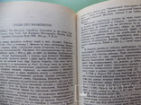 """1993 г. """"Англійський текст Зборівського договору та ін. статті"""" 302 ст., фото №12"""