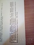 Алупкинский дворец музей , набор 17 откр., изд. РУ 1983г, фото №6
