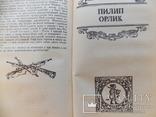 """Вид. 1991 г. """"Гетьмани Украіни""""  214 стор., фото №6"""