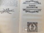 """Вид. 1991 г. """"Гетьмани Украіни""""  214 стор., фото №7"""