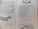 """Вид. 1991 г. """"Гетьмани Украіни""""  214 стор., фото №8"""