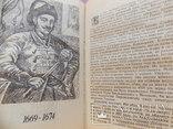 """Вид. 1991 г. """"Гетьмани Украіни""""  214 стор., фото №9"""