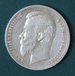 1 рубль 1902(АР), фото №2