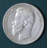 1 рубль 1902(АР), фото №3