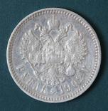 1 рубль 1902(АР), фото №5