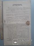 Документ Одесса 1902 год Женская гимназия Березиной аттестат подпись печать, фото №2