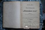А.Мирлес Темник - Хрестоматия Важнейшие темы Том 2 1914 Киев Самоненко, фото №4