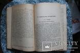А.Мирлес Темник - Хрестоматия Важнейшие темы Том 2 1914 Киев Самоненко, фото №6