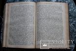 А.Мирлес Темник - Хрестоматия Важнейшие темы Том 2 1914 Киев Самоненко, фото №7