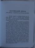 """Маріанна Мовна, """"Путівники Львовом. Історико-бібліографічне дослідження"""" (2013), фото №4"""