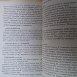 Диета на выбор 2004р., фото №4
