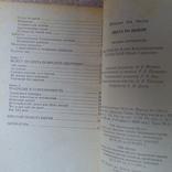 Диета на выбор 2004р., фото №5