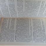"""Кравцов """"Домашнее консервирование и хранение пищевых продуктов"""" 1985р., фото №6"""